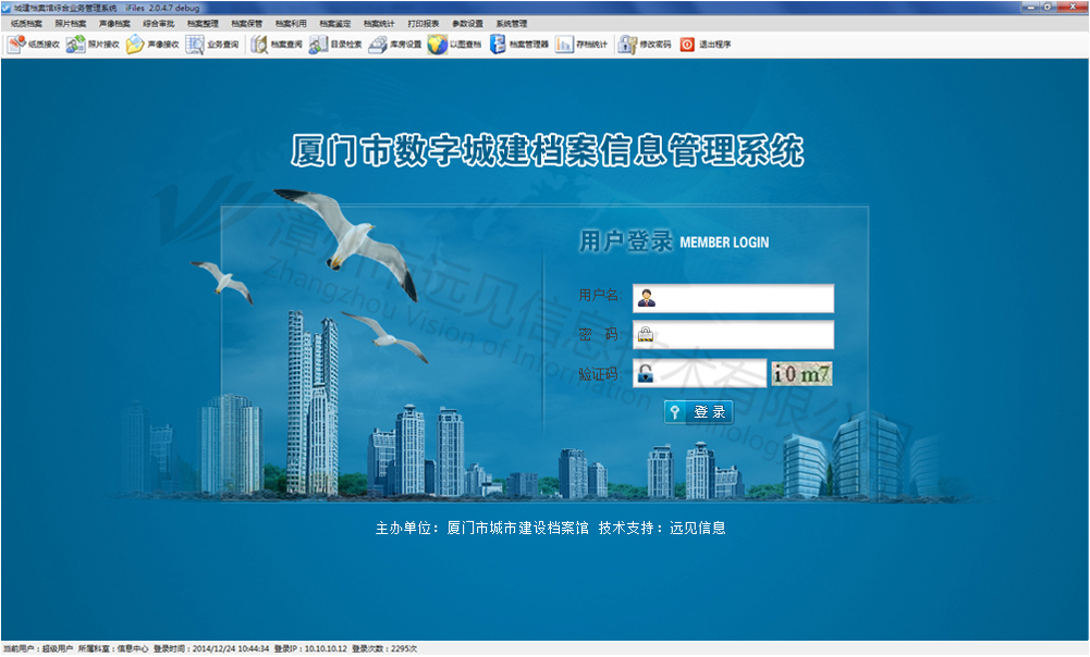 厦门市数字城建福彩3d试机号查询信息管理系统