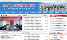东山县人力资源和社会保障局