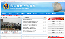 东山县市容管理局