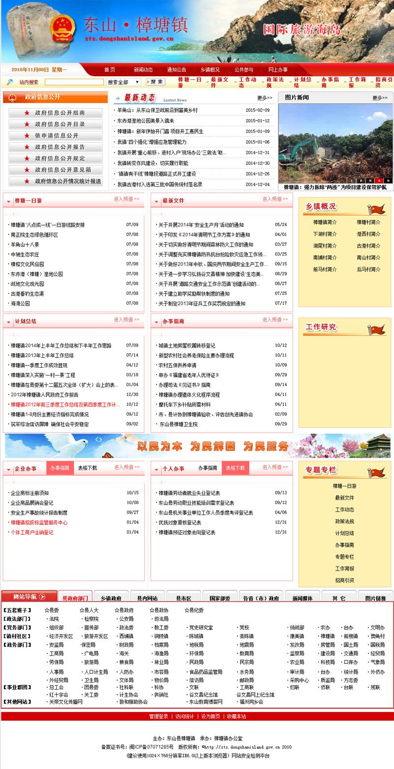 东山·樟塘镇网站设立了新闻动态,通知公告,乡镇概况,公众参与,网上